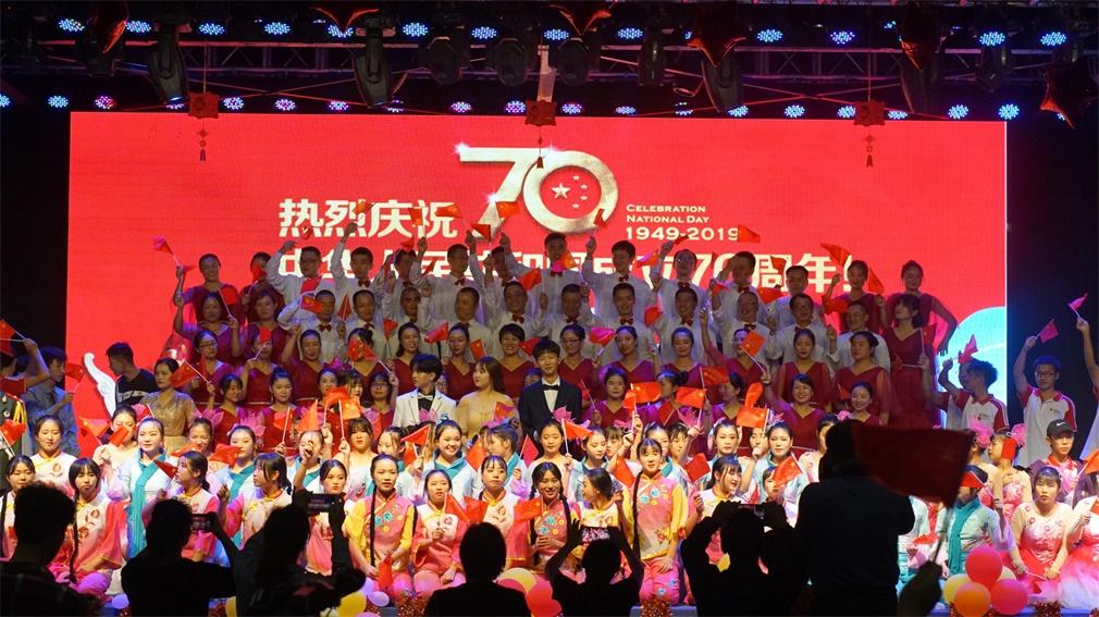 中华人民共和国成立70周年国庆晚会