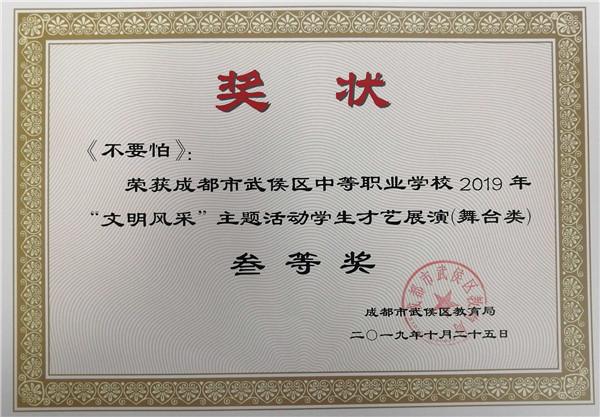 我校在2019年各类比赛中获得奖项